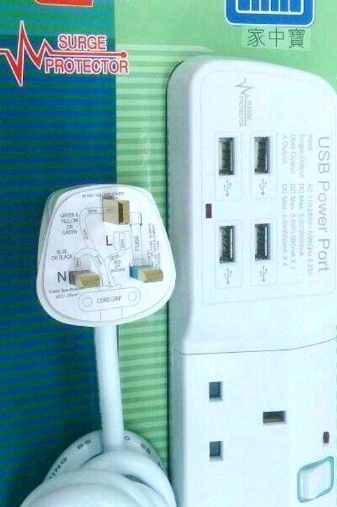 家中寶 USB 4 x 5 電拖板 Charger