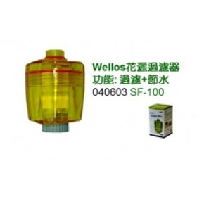 韓國 Wellos 花灑過濾器 040603 SF-100