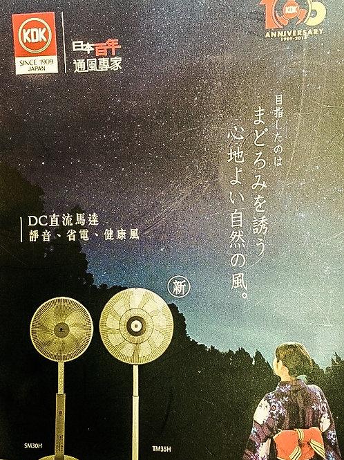 """KDK TM35H 風扇 Fans (14"""") 35cm"""