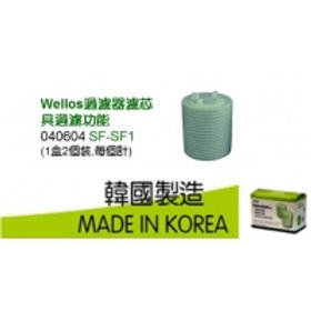 韓國 Wellos 過濾器濾芯 040604 SF-SF01