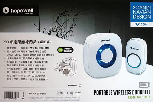 hopewell 200M 遠距無缐門鈴 (電池式) DK-1