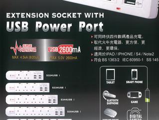 Office客戶訂購各款 FYM / 家中寶 USB 電拖板>10個, 可whatsapp我們61526026查詢, 謝謝!