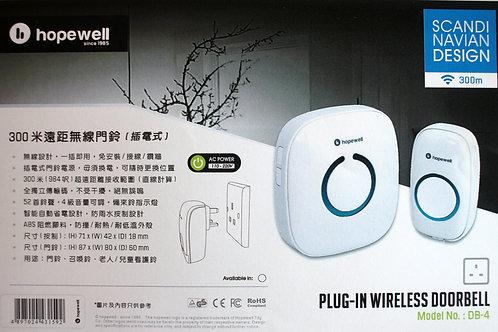 hopewell 300M 無線門鈴 Wireless DoorBell DB-4
