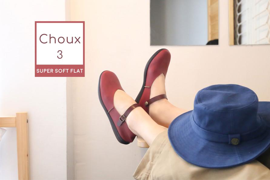 Choux3, Super Soft