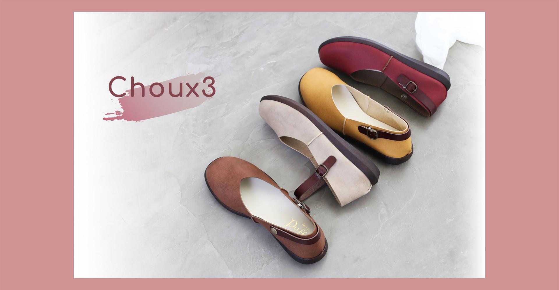 Choux3, Super Soft - 2,880 THB