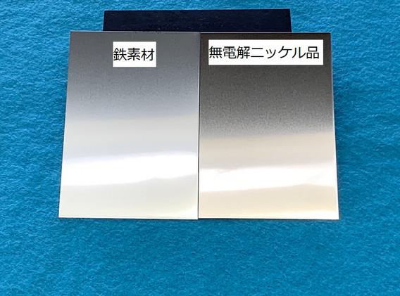 鉄素材と無電解ニッケルメッキ