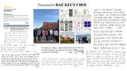 AUG. Rolling paper for Dae keun Choi