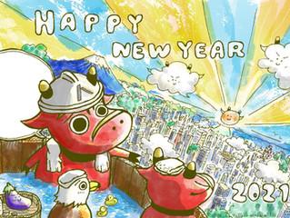 明けましておめでとうございます!Happy New Year!!