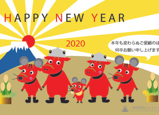 新年のご挨拶、New Year Greetings!