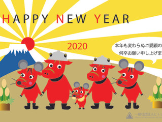 新年のご挨拶、New Year Greetings!