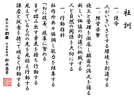 スケッチ (1).png社訓.png