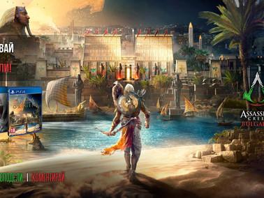 Assassin's Creed Brotherhood Bulgaria