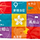 Thumbnail: Bilingual Hiking Towel - Multi Coloured