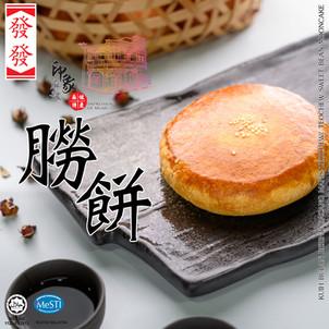 MoonCake1-1-朥饼.jpg
