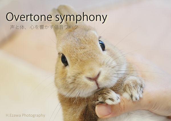 overtonesymphony-omote.jpg