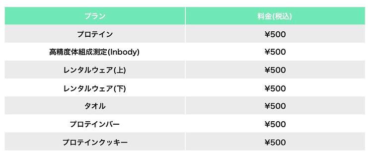 価格表(プランA).jpg