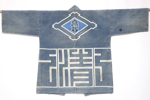 Antique Japanese Indigo Hanten