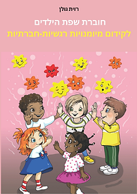 חוברת שפת הילדים  לקידום מיומנויות חברתיות - מהדורה מודפסת