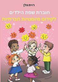 חוברת שפת הילדים לקידום מיומנויות חברתיות - מהדורה דיגיטלית