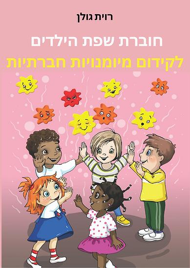 חוברת שפת הילדים לקידום מיומנויות חברתיות (מהדורה דיגיטלית)