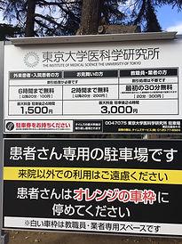 医科研駐車場注.JPG