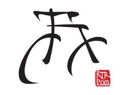 Ride the Rockies 2003 logo