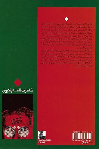 persian-memoirs-fatemeh-pakravan-cover-b