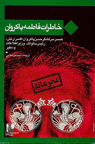 PERSIAN-MEMOIRS-FATEMEH-PAKRAVAN-COVER.j
