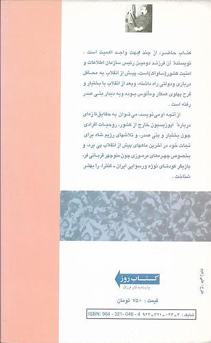 persian-arrest-hoveyda-back.jpg