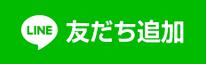 LINE@画像.png