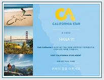 캘리포니아 방문 STAR 전문가 프로그램 - Diploma.png
