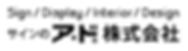 アドロゴ(黒)-修正済み.png