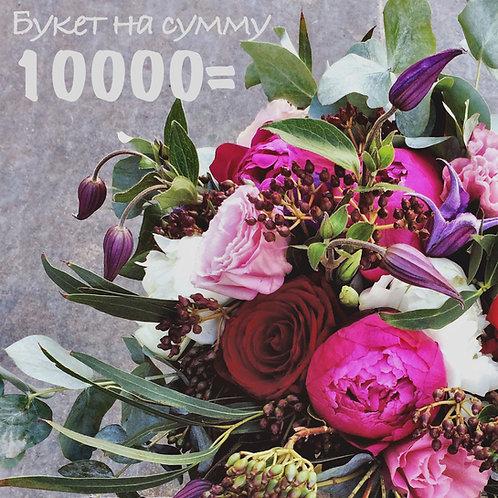 Цветы на сумму 10000