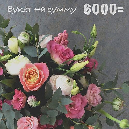 Цветы на сумму 6000