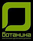 Ботаника - цветочная мастерская СПб.