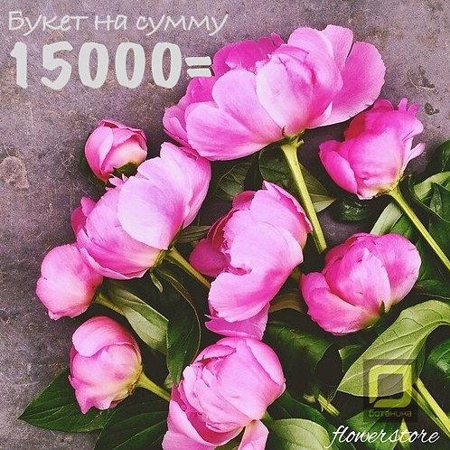 Цветы на сумму 15000