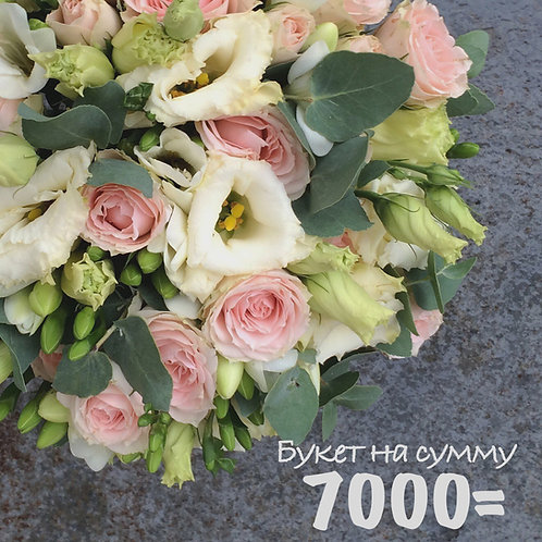 Цветы на сумму 7000