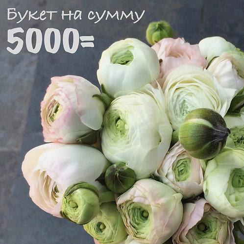 Цветы на сумму 5000