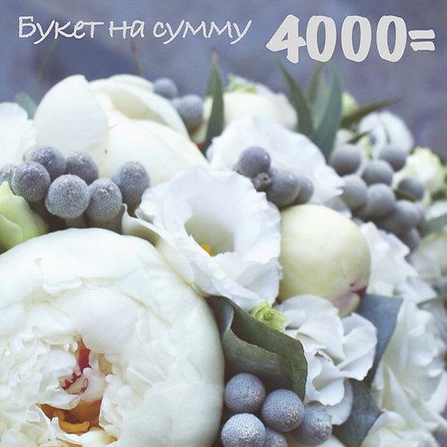 Цветы на сумму 4000