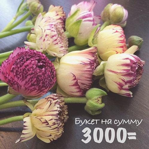Цветы на сумму 3000 р.