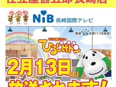 NIB長崎国際テレビ「ひるじげドン」にて放送されます!