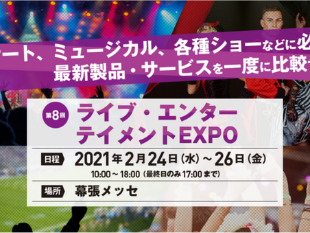 第8回 ライブ・エンターテイメント EXPOに出展します!