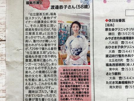 2020/9/16_福島リビング新聞さんに取材を受けました🎶