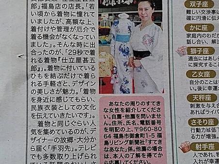 2020/7/10_福島リビング新聞さんに取材を受けました🎶