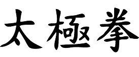 taichichuan.jpg
