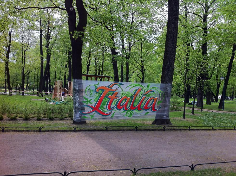 Стрит-арт в Михайловском саду