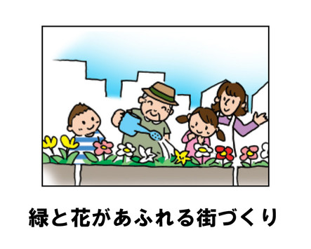 緑と花.jpg