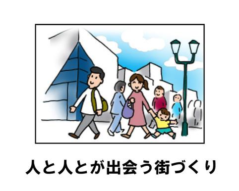 出会う街.jpg