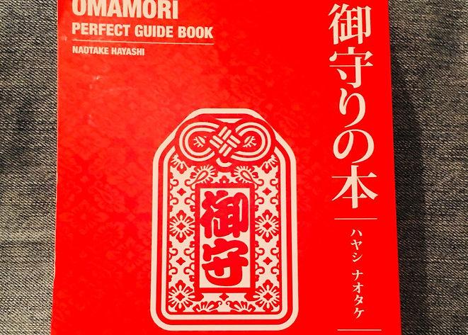 グラフィックデザイナー ハヤシナオタケ氏 彼は御守りマニア通称オマモニア!御守り