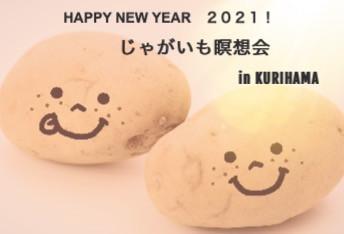 HAPPY NEW YEAR !じゃがいも瞑想会in久里浜